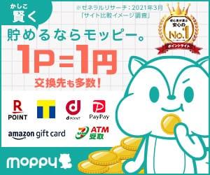 賢く貯めるならモッピー。1P=1円で交換先も多数!