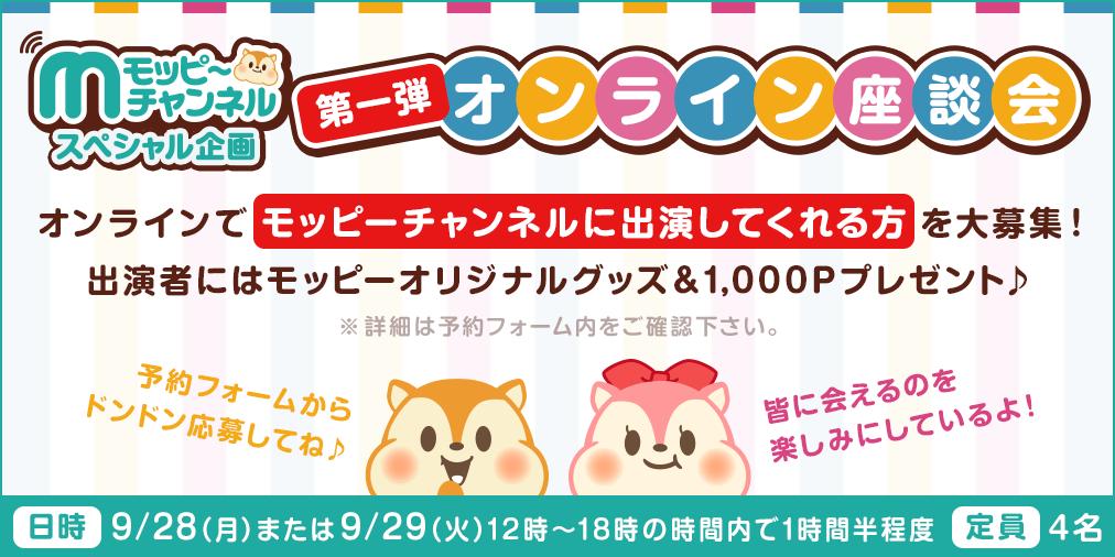 「モッピーオンライン座談会」参加者募集!