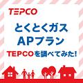 TEPCO とくとくガスAPプラン