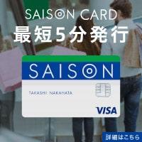 セゾンカードインターナショナル(デジタルカード)