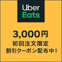 Uber Eats  フード デリバリー(初回注文)