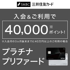 三井住友カード PLATINUM PREFERRED(プラチナプリファード)