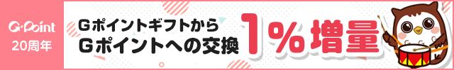 【1%増量】Gポイント20周年記念 Gポイントギフト → Gポイント交換増量キャンペーン!