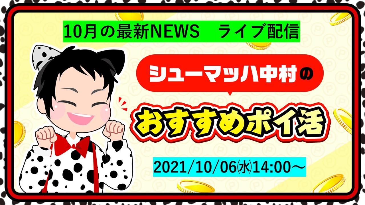 【ライブ配信】10月のお得ポイ活情報!!