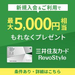 三井住友カード RevoStyle(リボスタイル)
