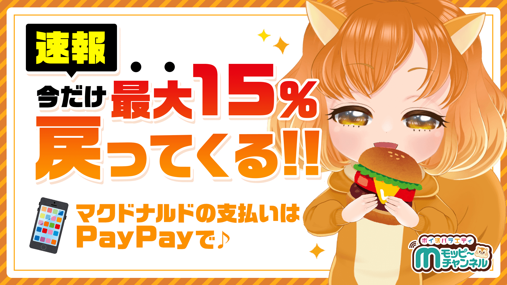 【ぽいかのポイ活情報!!】マクドナルドの決済はPayPayで決まり!!最大15%還元のチャンス★