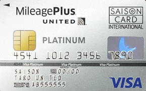 MileagePlusセゾンプラチナカード【利用】