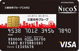三菱地所グループCARD【利用】