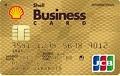 シェルビジネスゴールドカード(JCBカード)