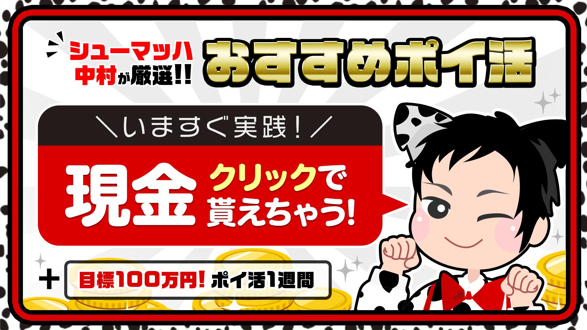 シューマッハ中村の今週のおすすめポイ活!!クリックだけで現金GET!!