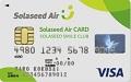 Solaseed Air(ソラシドエア)カード