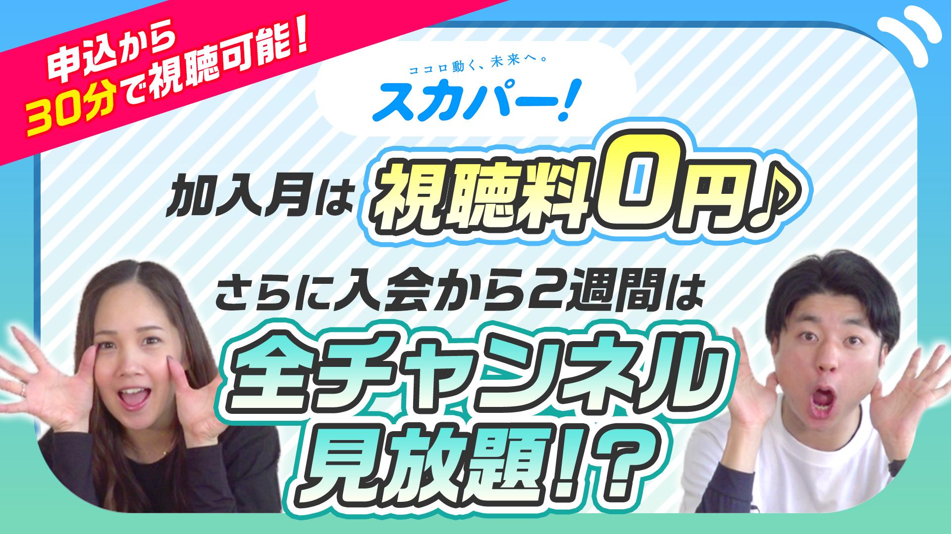 【スカパー!】モッピーチャンネル