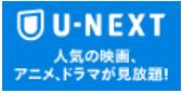 U-NEXT【新規ユーザー様限定】