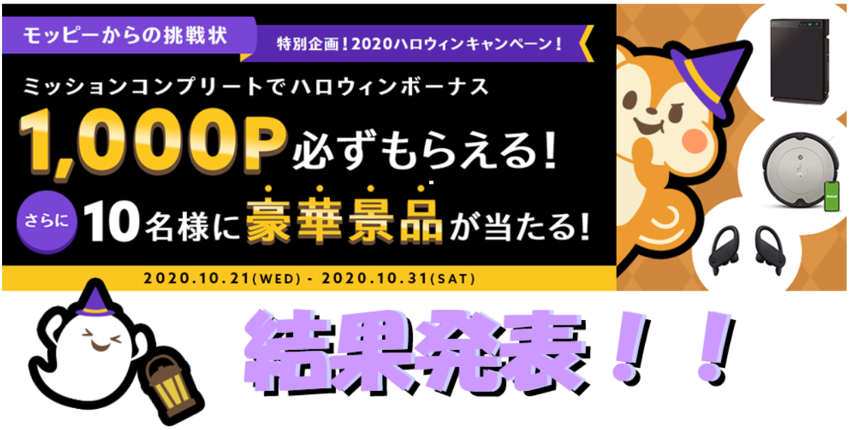 【ハロウィンキャンペーン】当選者発表ライブ配信★