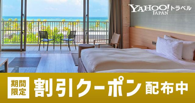【国内宿泊】Yahoo!トラベル